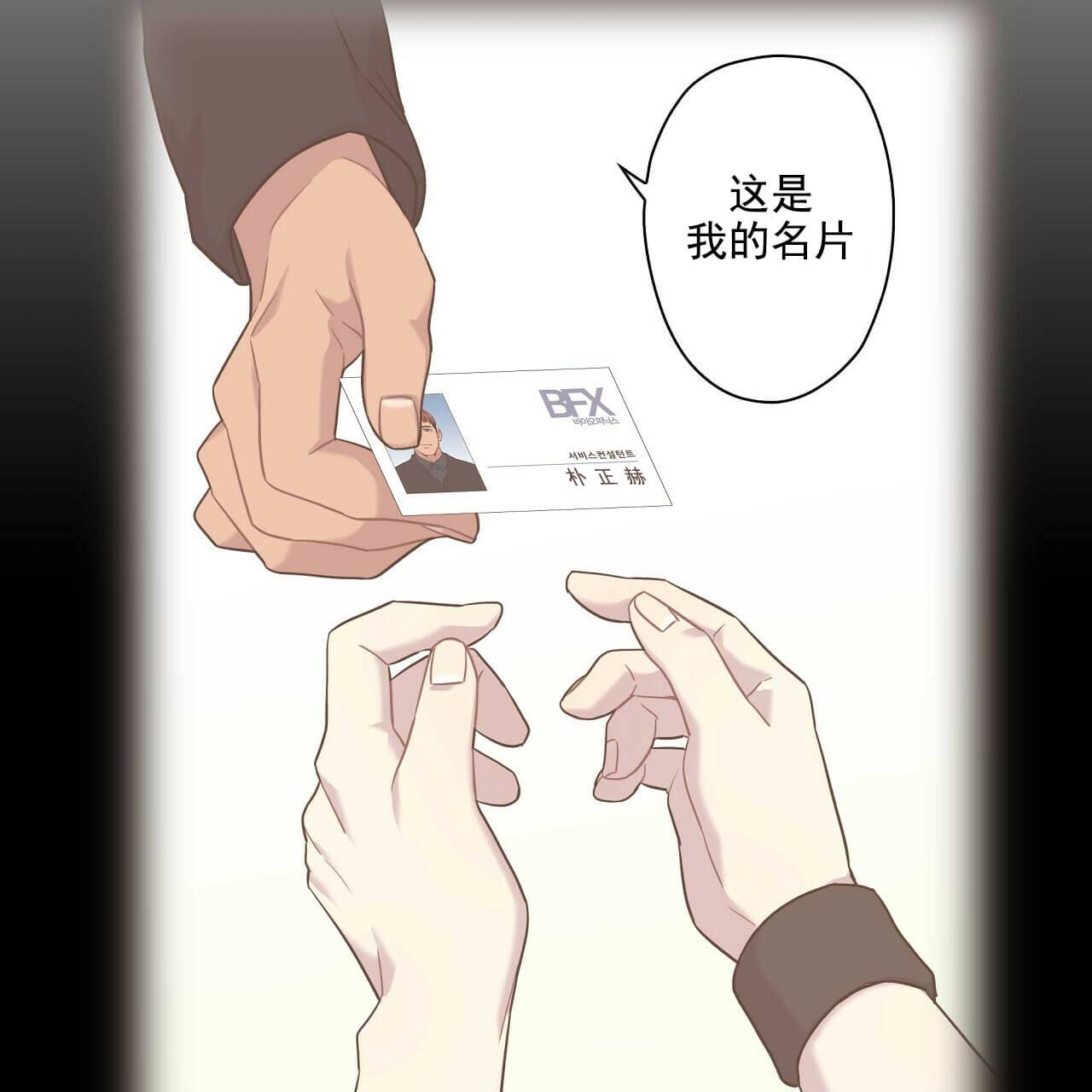 韩漫 |《恋爱杀虫剂》一场由杀虫剂开启的恋爱罗曼史~  第5张