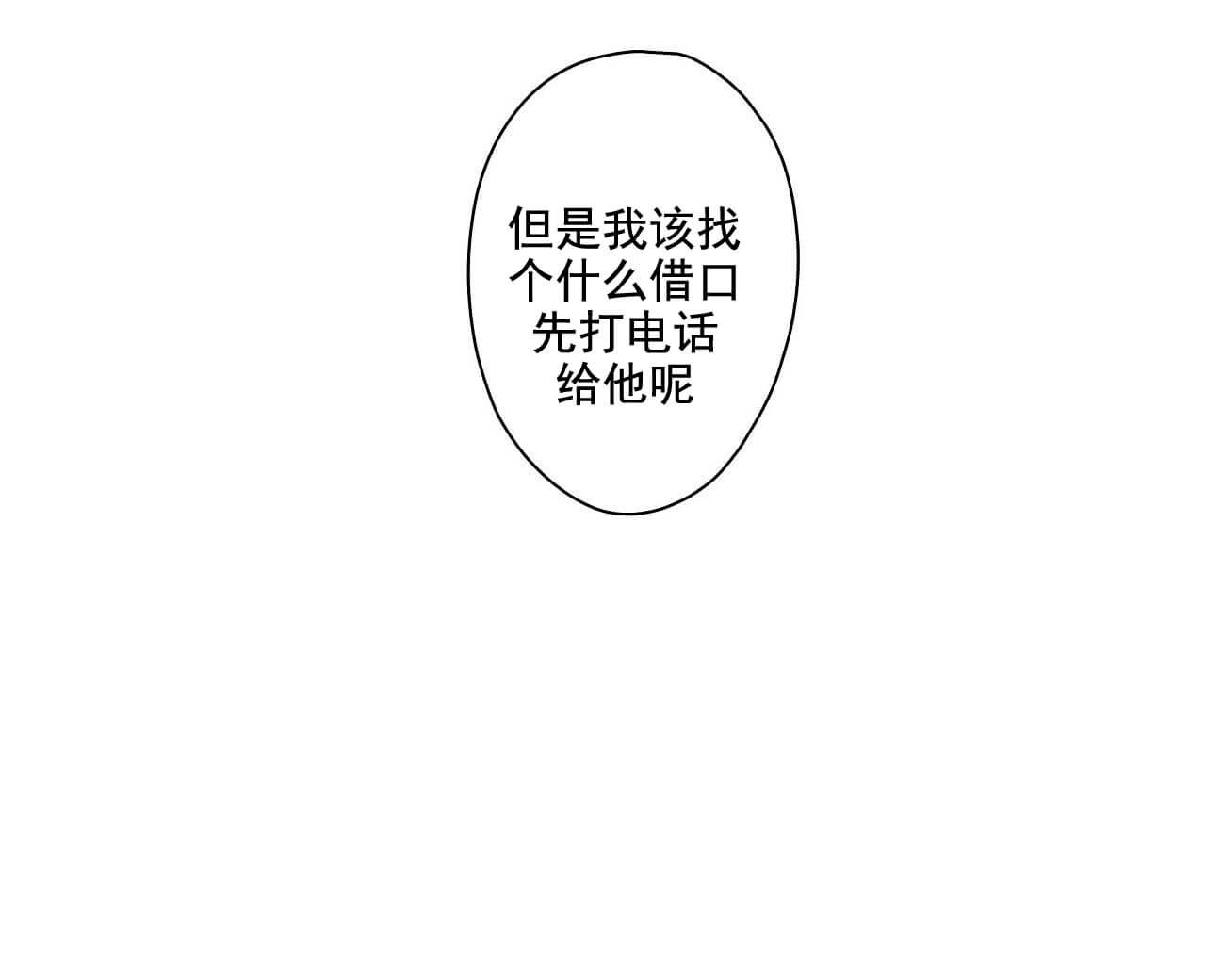 韩漫 |《恋爱杀虫剂》一场由杀虫剂开启的恋爱罗曼史~  第9张