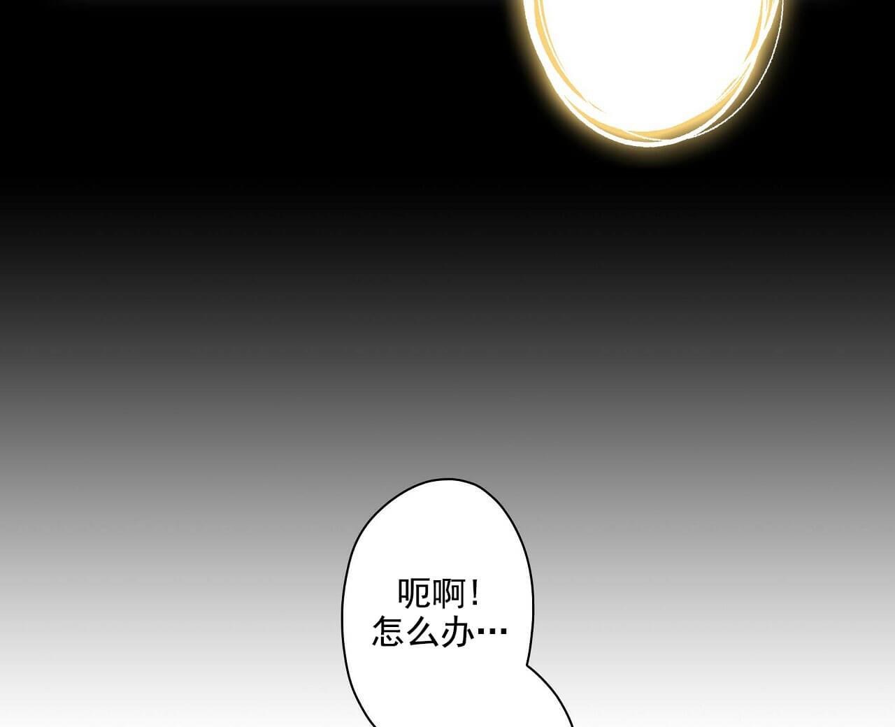 韩漫 |《恋爱杀虫剂》一场由杀虫剂开启的恋爱罗曼史~  第17张