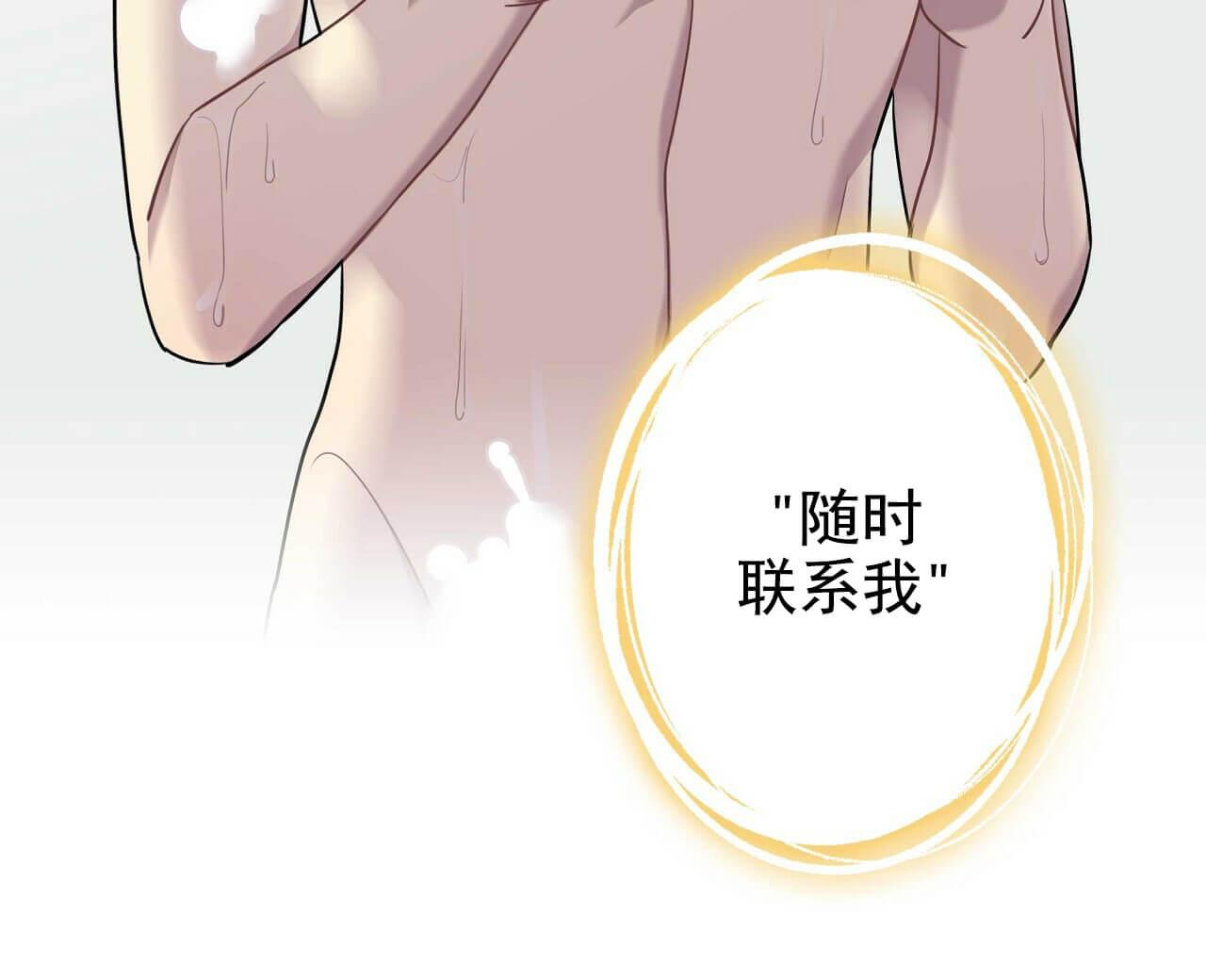 韩漫 |《恋爱杀虫剂》一场由杀虫剂开启的恋爱罗曼史~  第31张