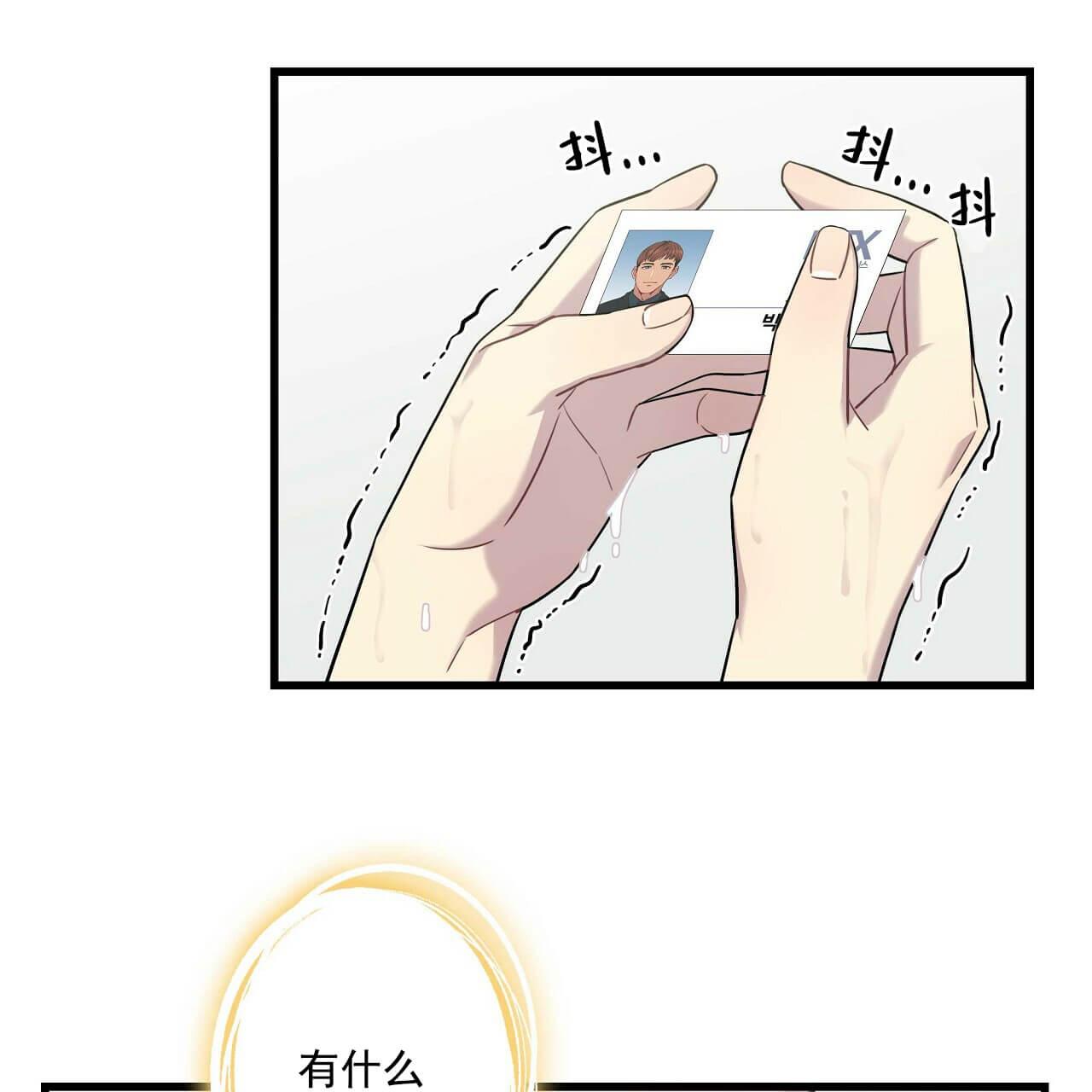 韩漫 |《恋爱杀虫剂》一场由杀虫剂开启的恋爱罗曼史~  第28张