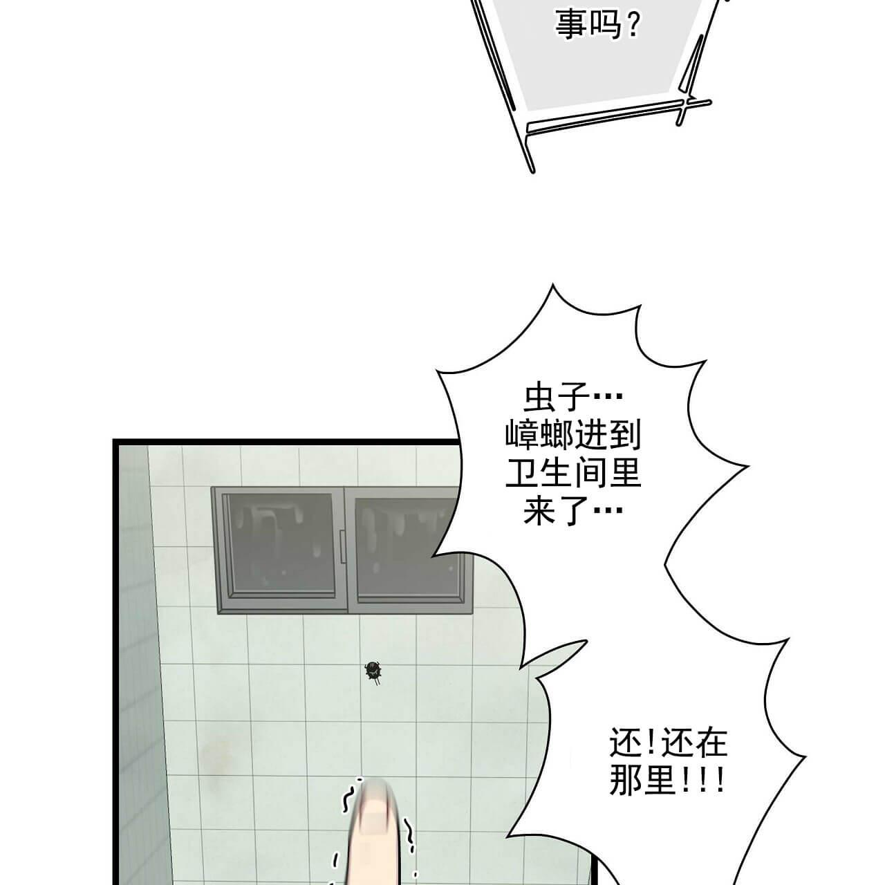 韩漫 |《恋爱杀虫剂》一场由杀虫剂开启的恋爱罗曼史~  第40张