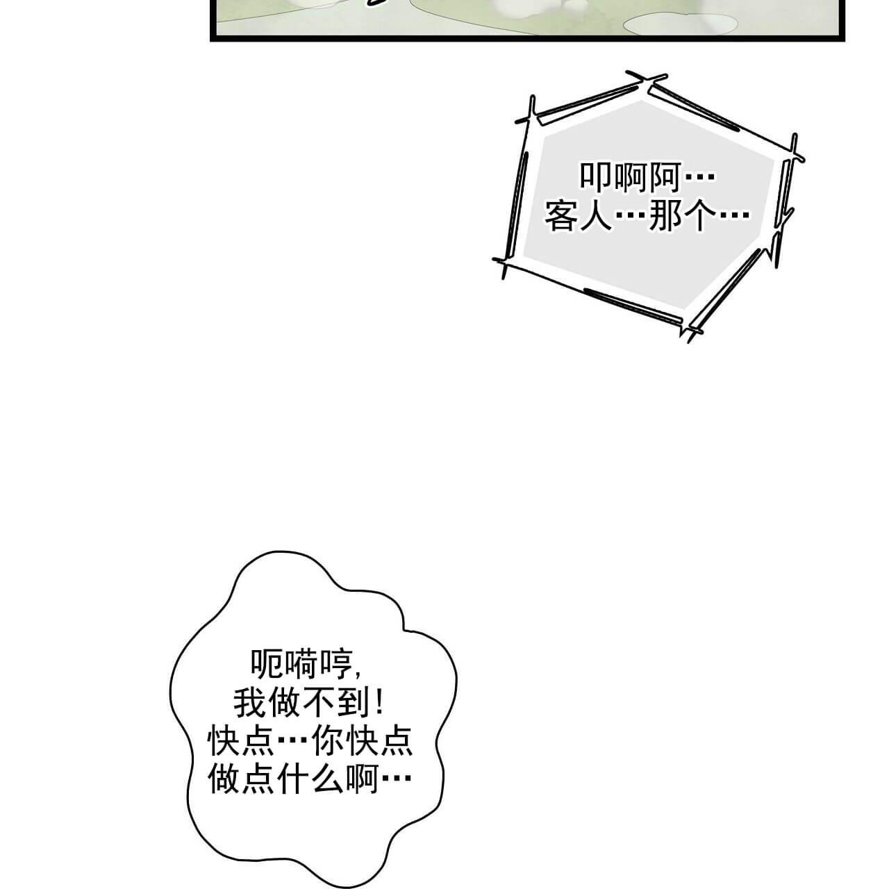 韩漫 |《恋爱杀虫剂》一场由杀虫剂开启的恋爱罗曼史~  第43张
