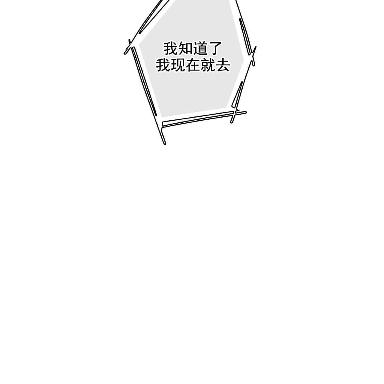 韩漫 |《恋爱杀虫剂》一场由杀虫剂开启的恋爱罗曼史~  第48张
