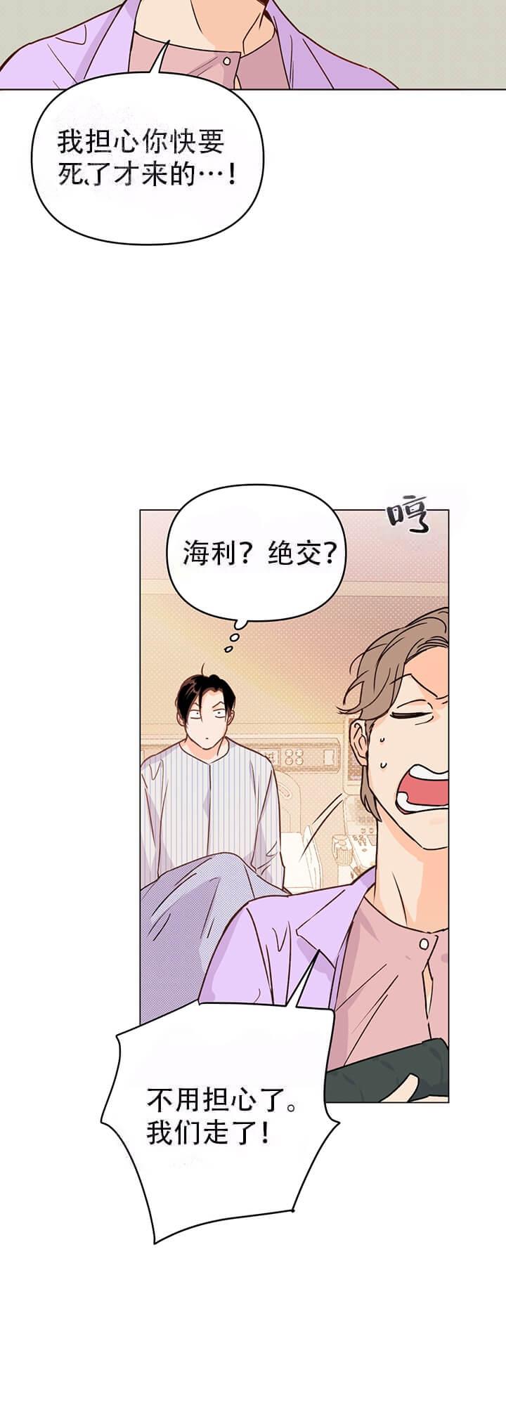 韩漫 | 《关上闪光灯》从厌恶到恋人,雇佣兵的灵魂&艺人的身体  第5张