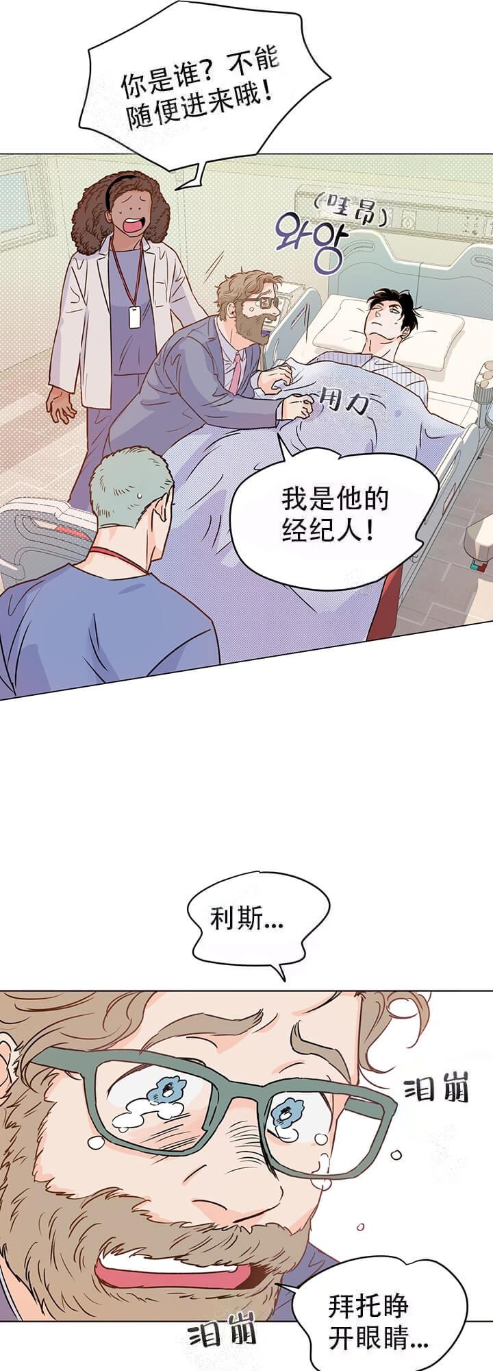 韩漫 | 《关上闪光灯》从厌恶到恋人,雇佣兵的灵魂&艺人的身体  第15张