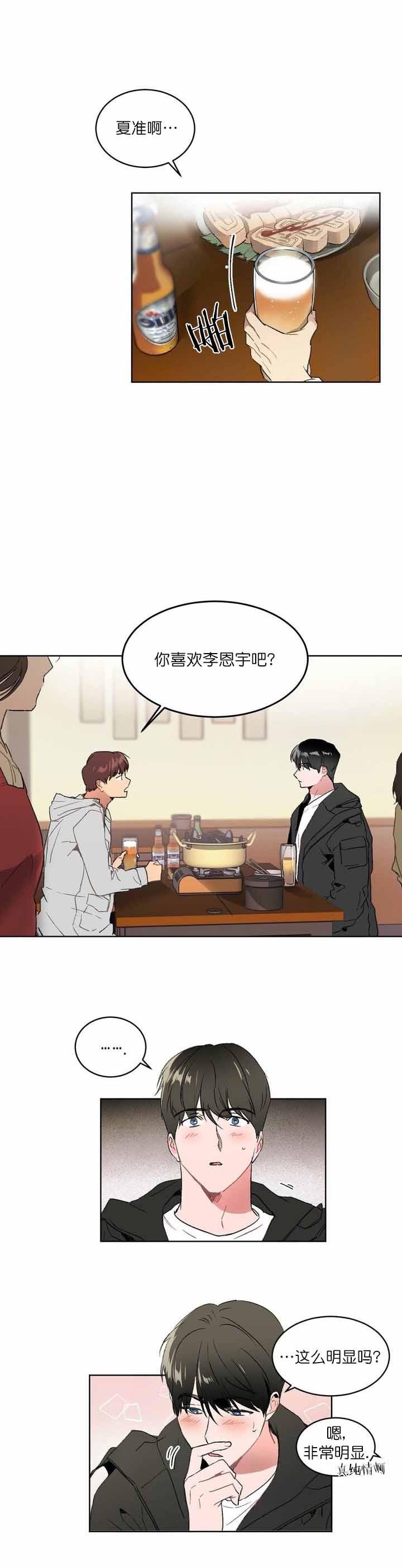 韩漫  《特别讲义》表面清纯师生,背地里叫主人  第4张