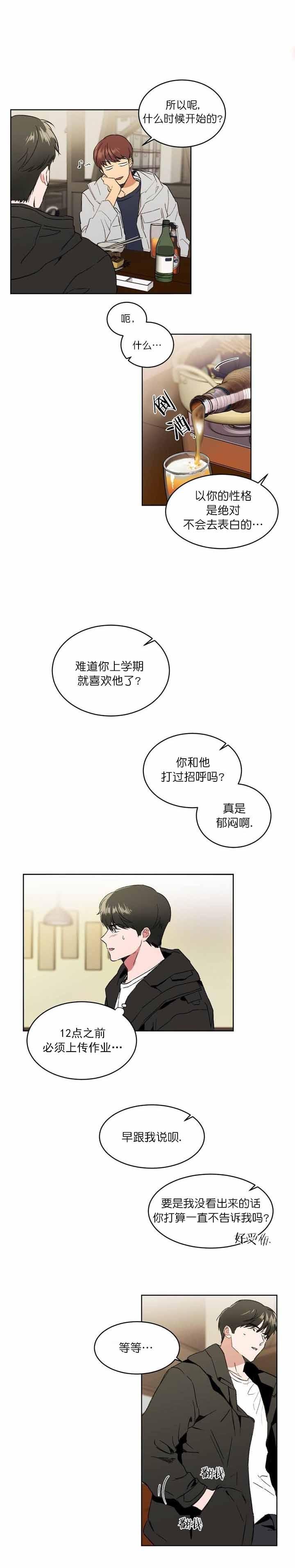 韩漫  《特别讲义》表面清纯师生,背地里叫主人  第5张