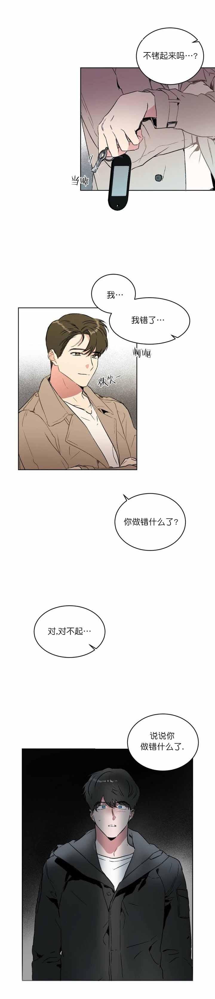 韩漫  《特别讲义》表面清纯师生,背地里叫主人  第9张