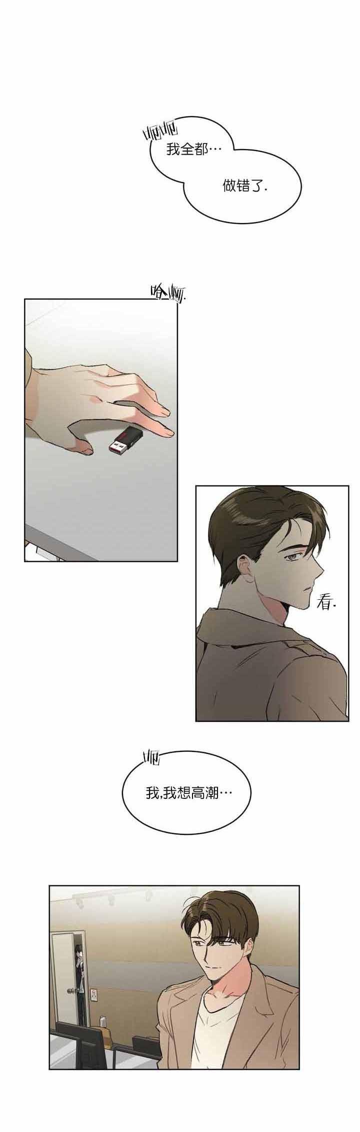 韩漫  《特别讲义》表面清纯师生,背地里叫主人  第10张