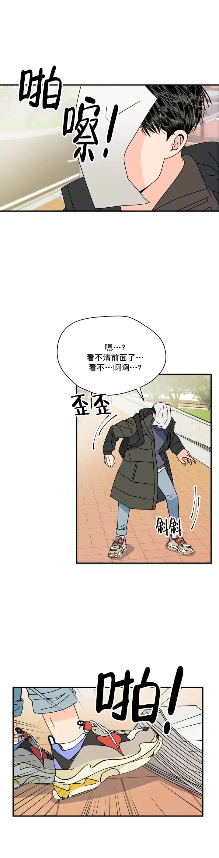 韩漫  《欲擒故纵》转角遇到帅气学长,却被他当做欲擒故纵  第13张