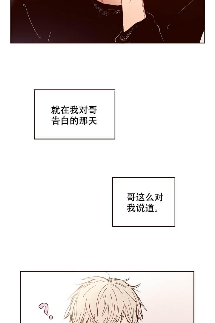 韩漫 |《爱我如戏》需要刺激的戏剧般的完美恋爱  第3张
