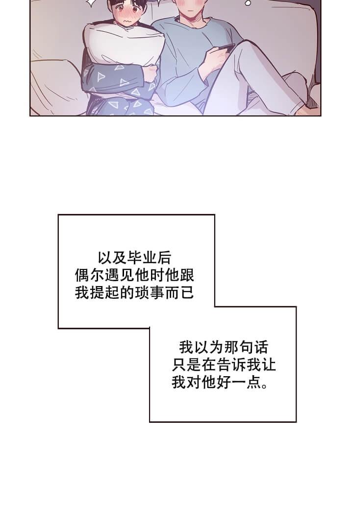 韩漫 |《爱我如戏》需要刺激的戏剧般的完美恋爱  第9张