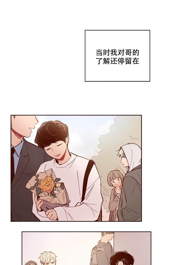 韩漫 |《爱我如戏》需要刺激的戏剧般的完美恋爱  第6张