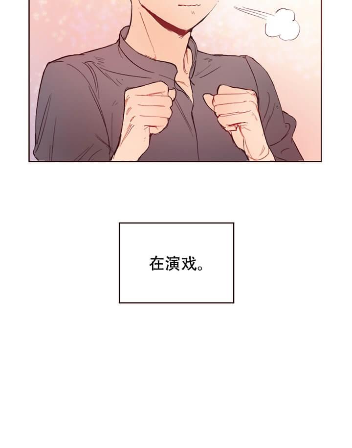 韩漫 |《爱我如戏》需要刺激的戏剧般的完美恋爱  第14张