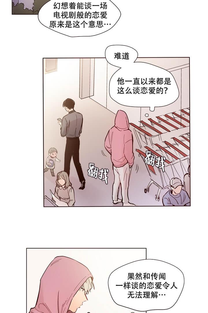韩漫 |《爱我如戏》需要刺激的戏剧般的完美恋爱  第16张