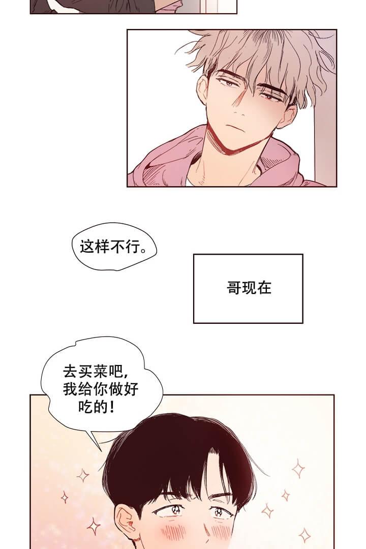 韩漫 |《爱我如戏》需要刺激的戏剧般的完美恋爱  第13张
