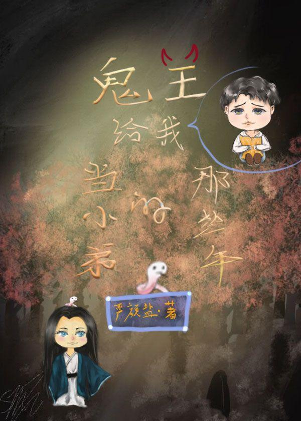 推文 |《鬼王给我当小弟的那些年》不小心跟鬼王结了个婚怎么办?