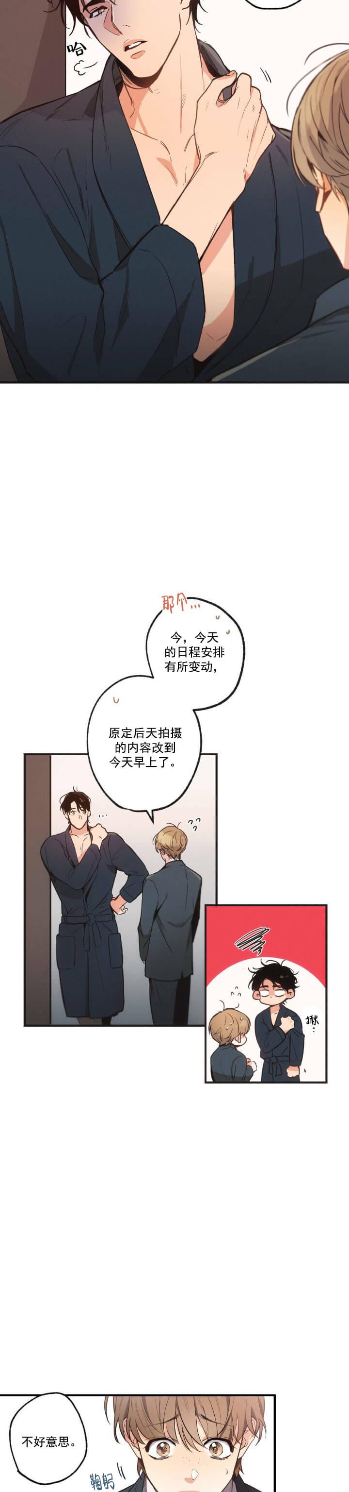 韩漫 |《别用有心的恋爱史》浴室play,全程不打M!  第4张