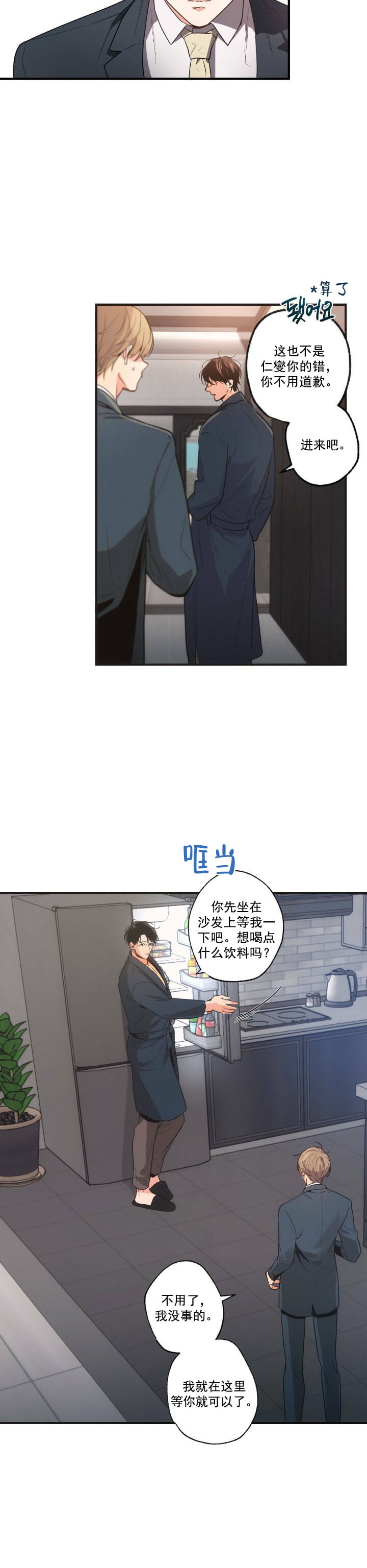 韩漫 |《别用有心的恋爱史》浴室play,全程不打M!  第5张
