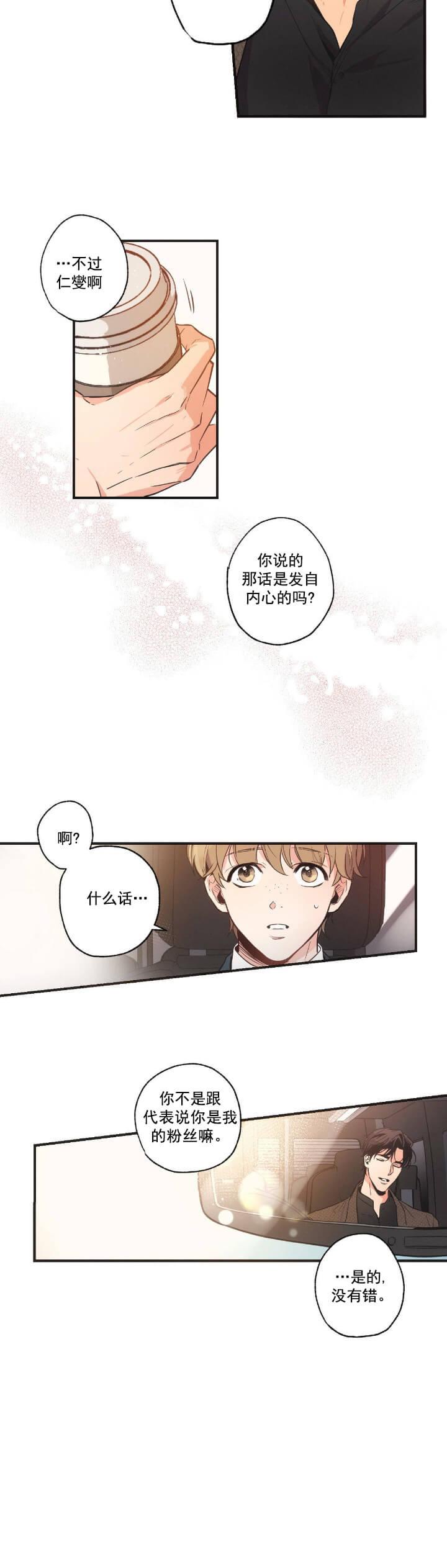 韩漫 |《别用有心的恋爱史》浴室play,全程不打M!  第11张