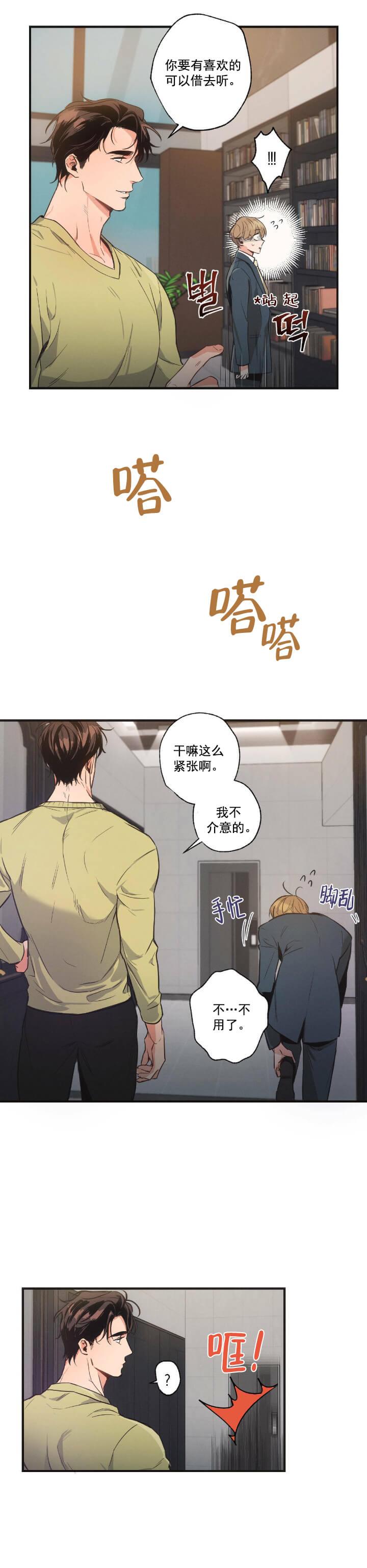 韩漫 |《别用有心的恋爱史》浴室play,全程不打M!  第9张