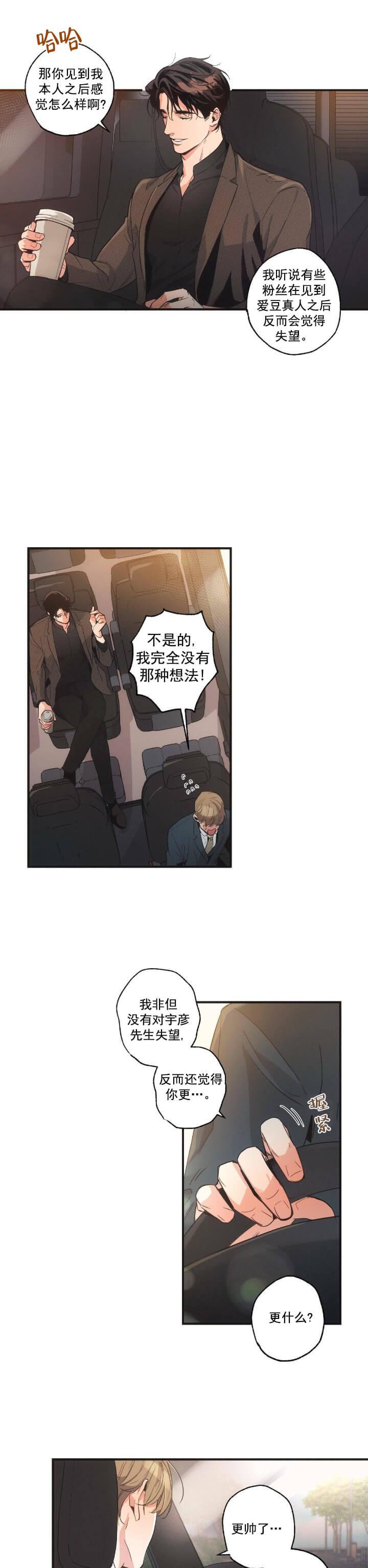 韩漫 |《别用有心的恋爱史》浴室play,全程不打M!  第12张