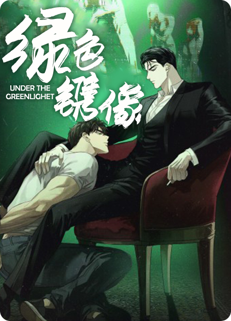 韩漫 |《绿色镌像》这男人竟该死的甜美~纯情男大学生x黑帮大佬