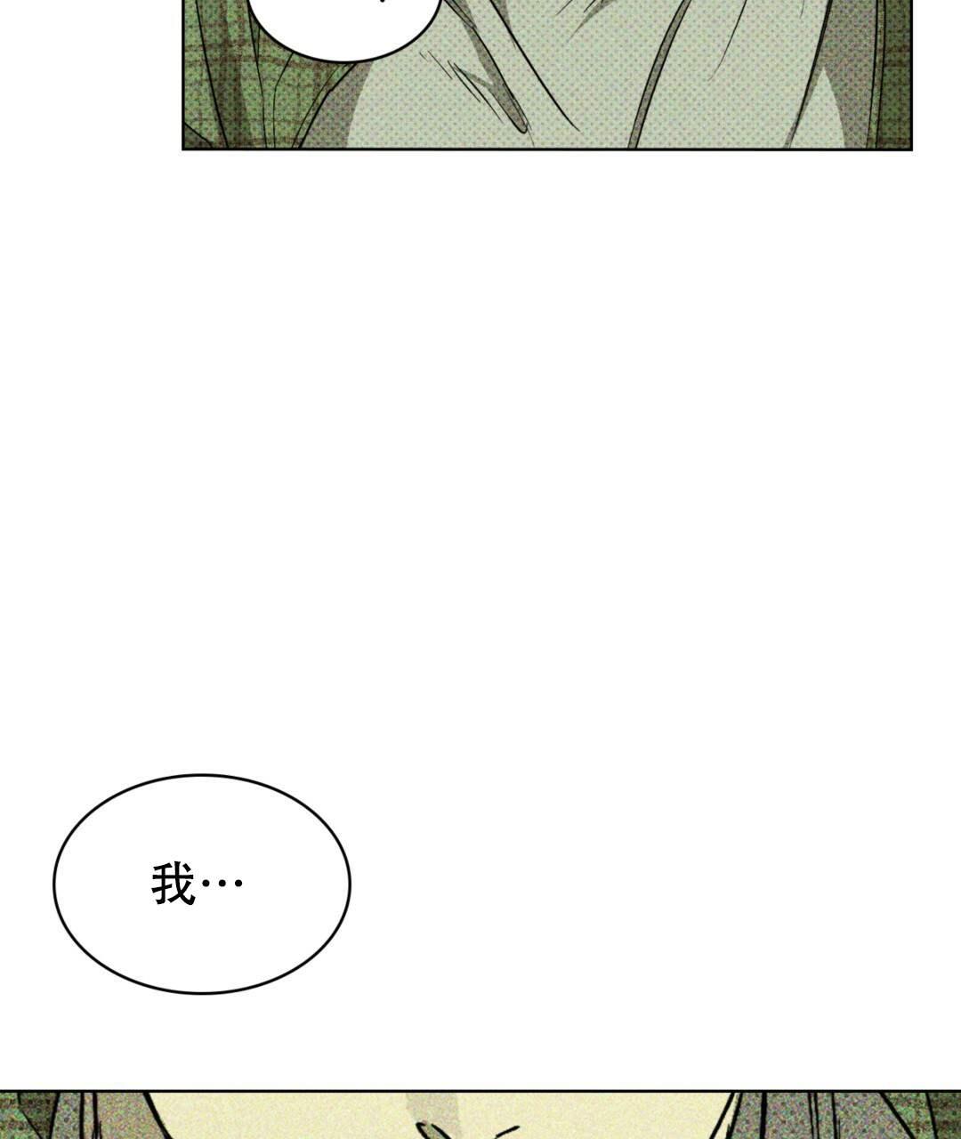 韩漫  《绿色镌像》这男人竟该死的甜美~纯情男大学生x黑帮大佬  第6张
