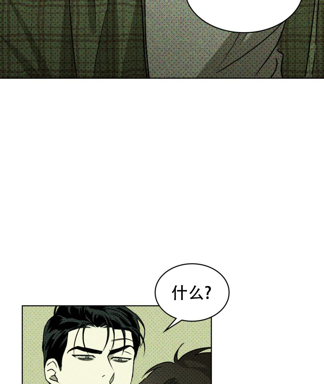 韩漫  《绿色镌像》这男人竟该死的甜美~纯情男大学生x黑帮大佬  第9张