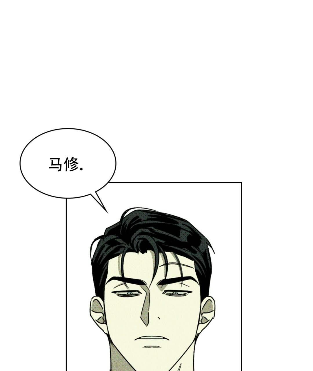 韩漫  《绿色镌像》这男人竟该死的甜美~纯情男大学生x黑帮大佬  第20张