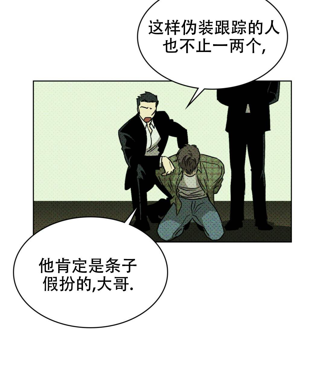 韩漫  《绿色镌像》这男人竟该死的甜美~纯情男大学生x黑帮大佬  第23张