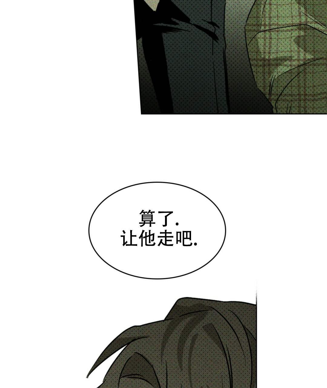 韩漫  《绿色镌像》这男人竟该死的甜美~纯情男大学生x黑帮大佬  第26张
