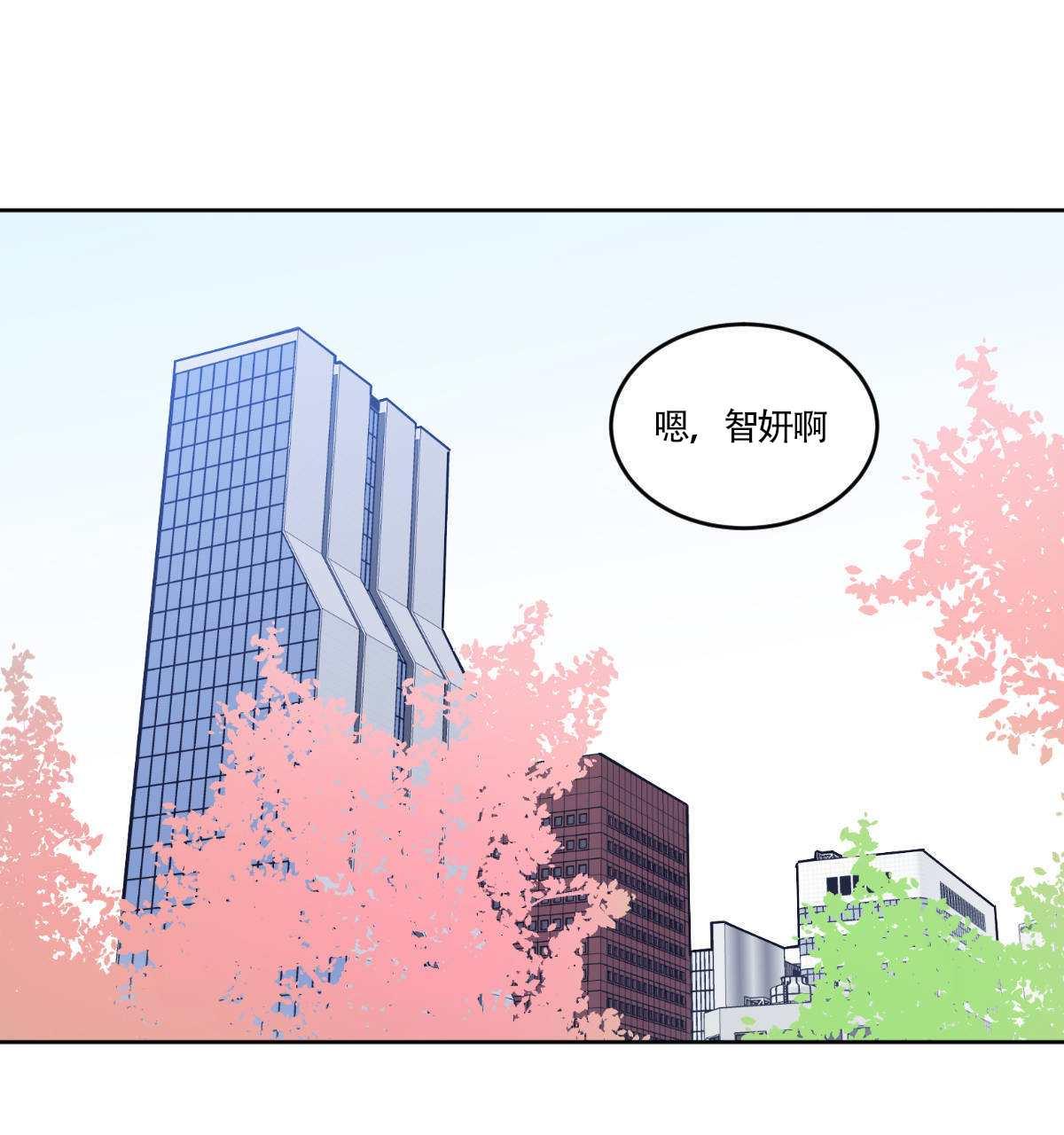 韩漫《新入职员》撩走办公室最可怕的大魔王!  第2张