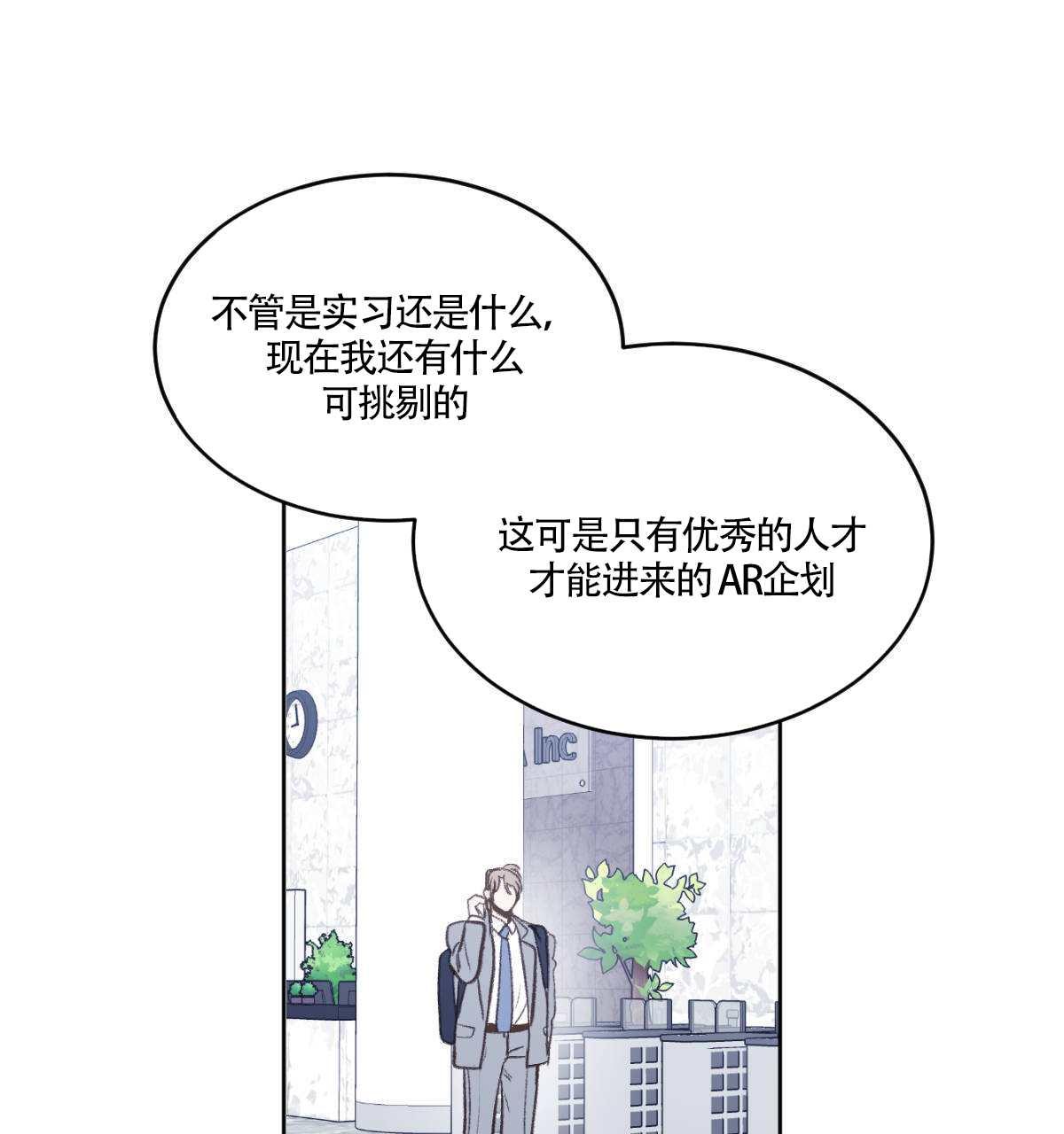 韩漫《新入职员》撩走办公室最可怕的大魔王!  第6张