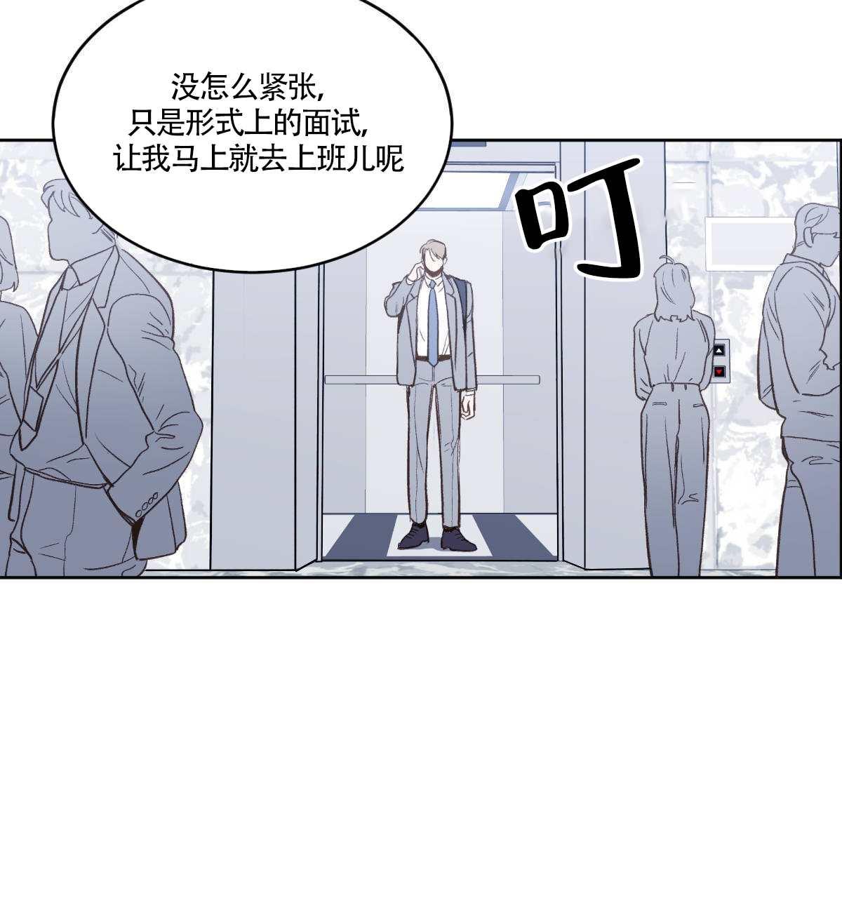 韩漫《新入职员》撩走办公室最可怕的大魔王!  第5张