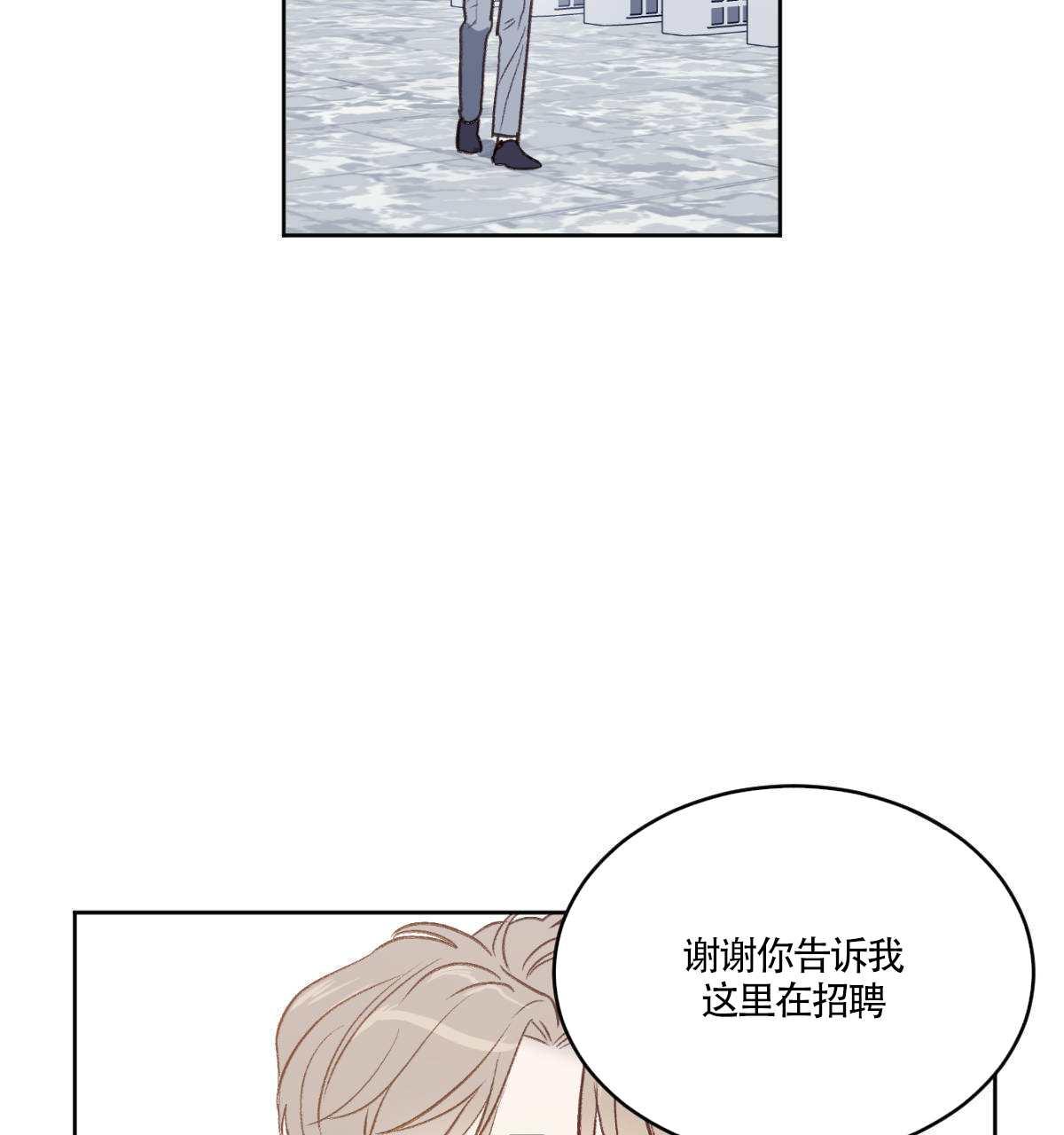 韩漫《新入职员》撩走办公室最可怕的大魔王!  第7张
