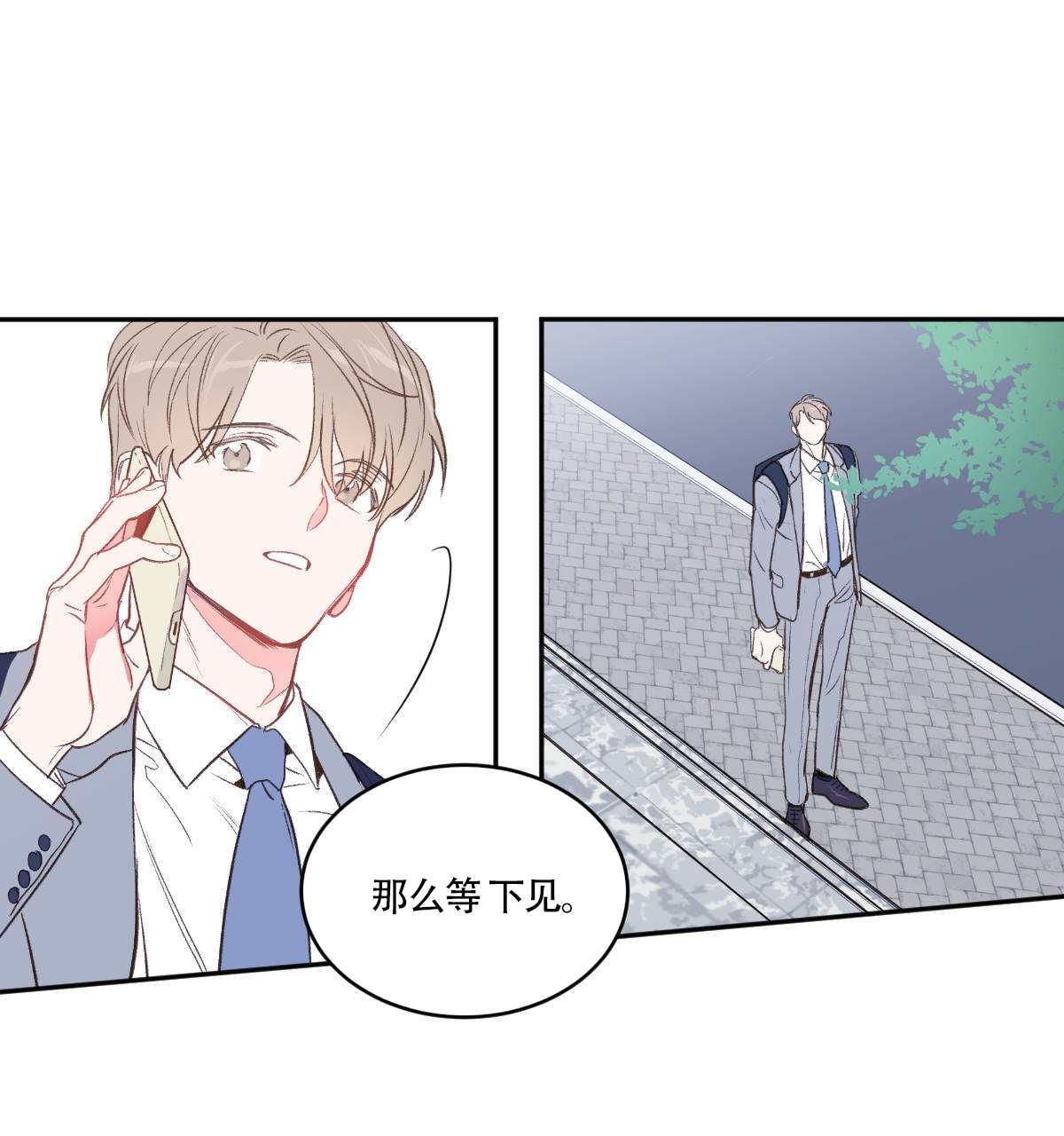 韩漫《新入职员》撩走办公室最可怕的大魔王!  第9张