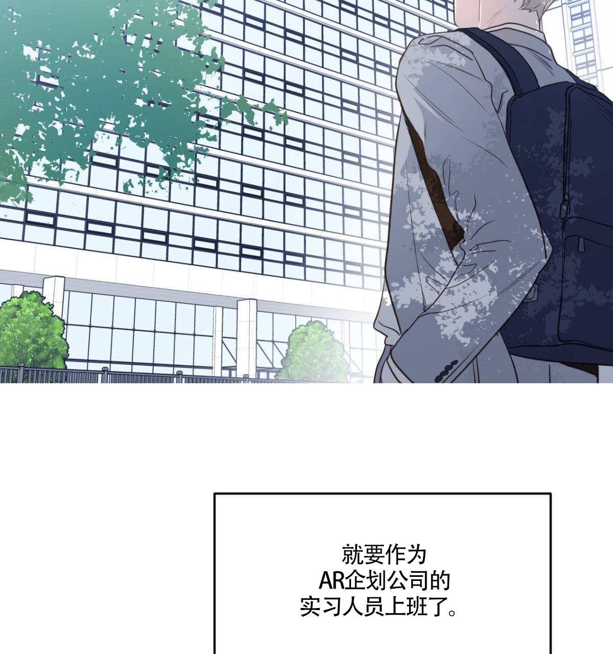 韩漫《新入职员》撩走办公室最可怕的大魔王!  第11张