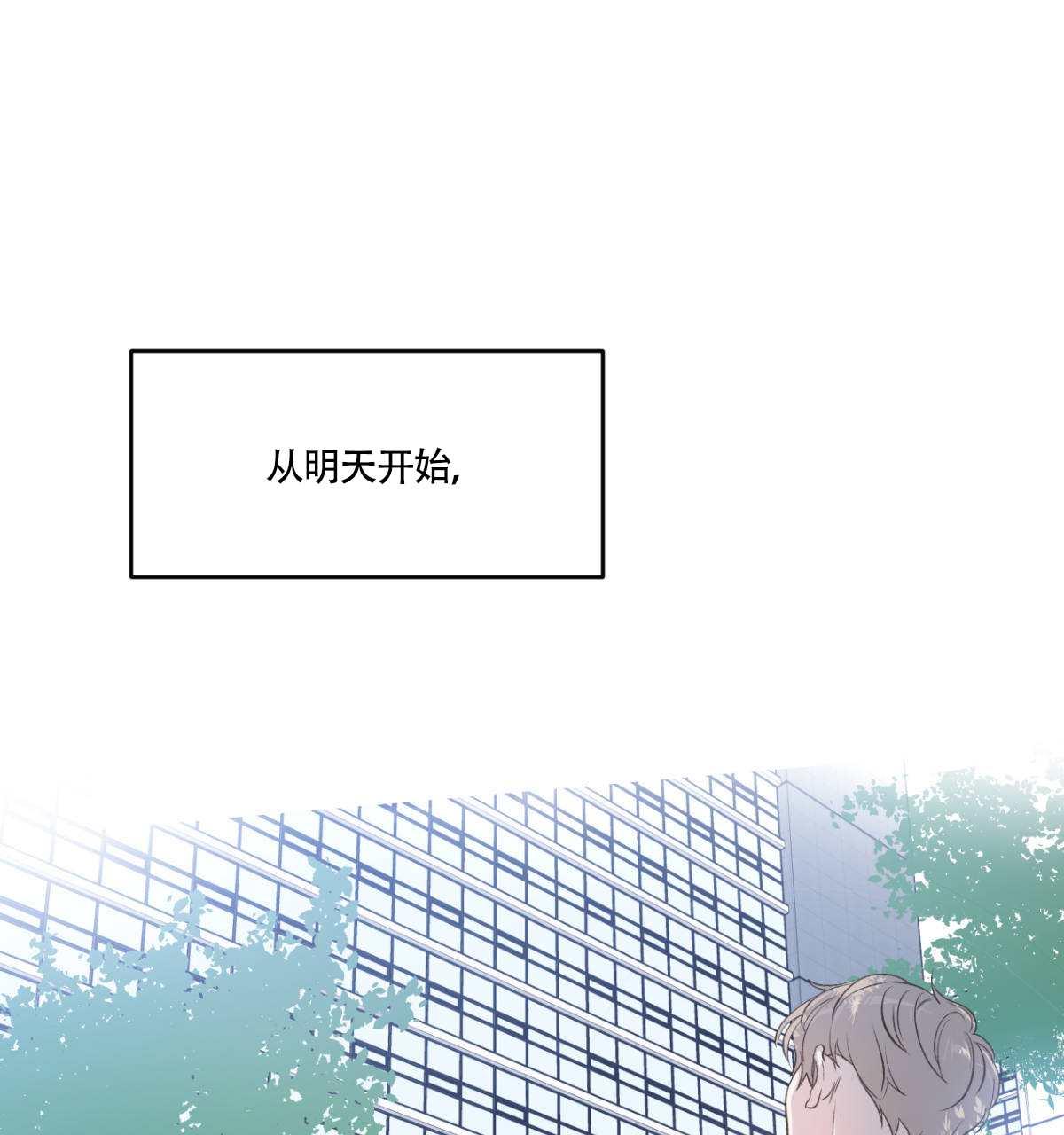 韩漫《新入职员》撩走办公室最可怕的大魔王!  第10张