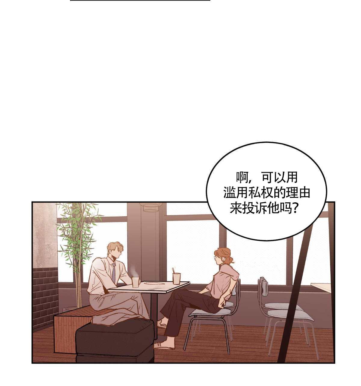 韩漫《新入职员》撩走办公室最可怕的大魔王!  第14张