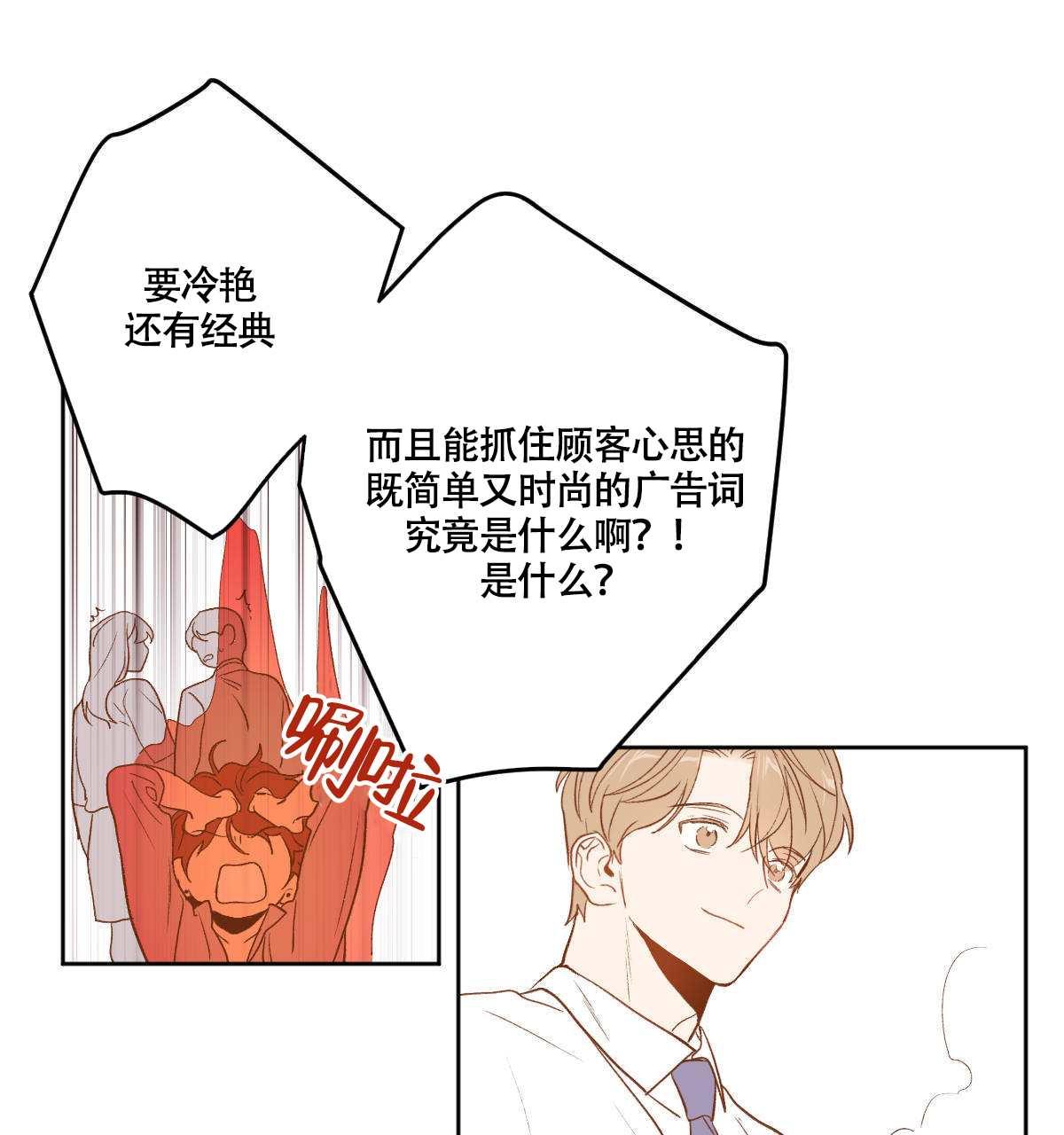 韩漫《新入职员》撩走办公室最可怕的大魔王!  第19张