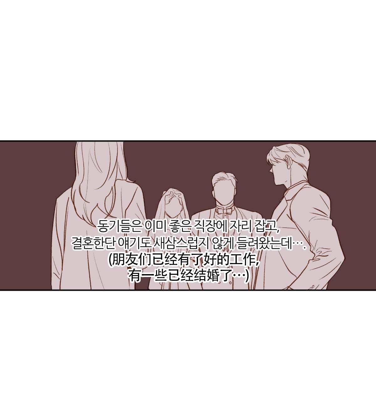 韩漫《新入职员》撩走办公室最可怕的大魔王!  第27张