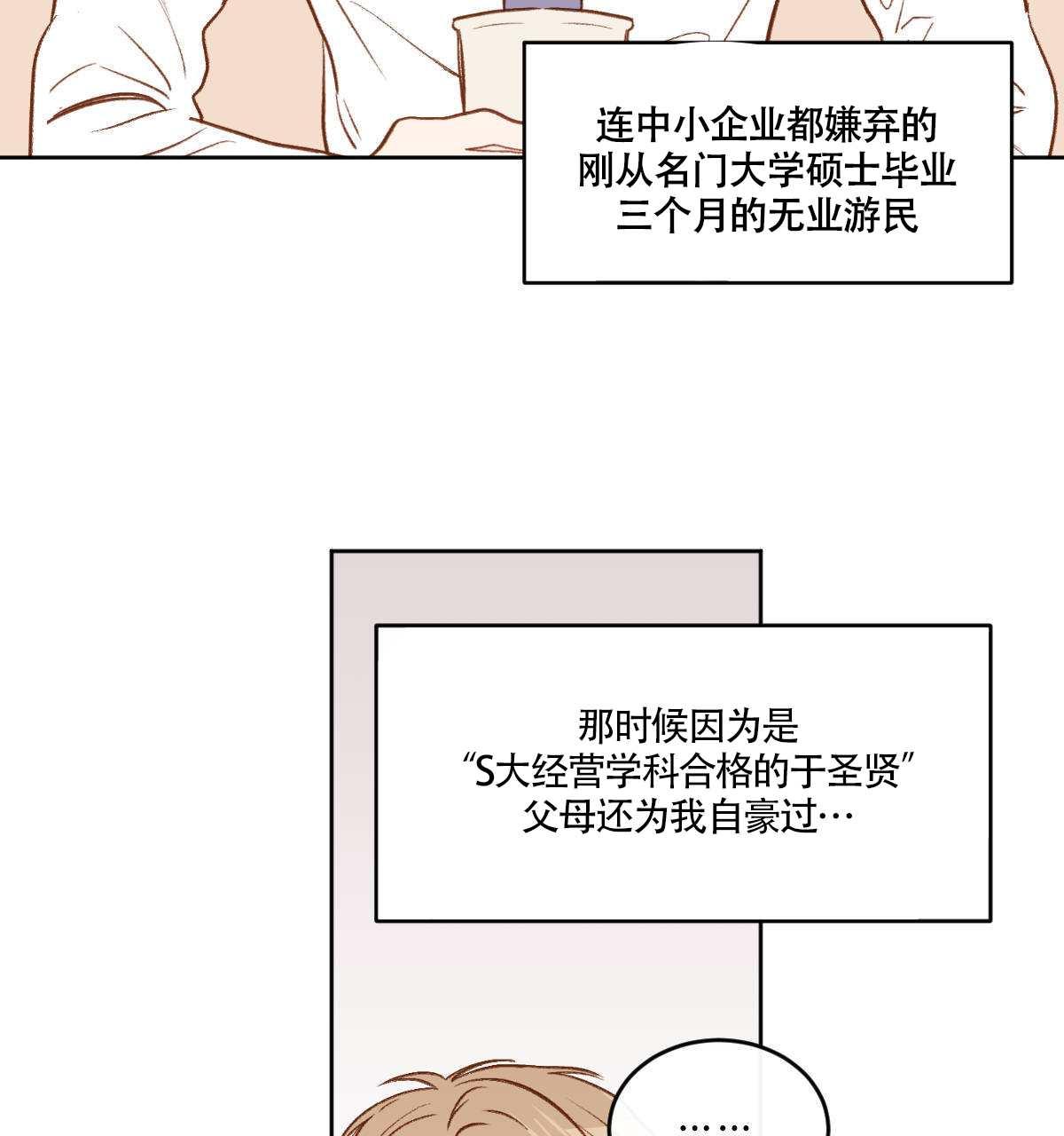 韩漫《新入职员》撩走办公室最可怕的大魔王!  第29张