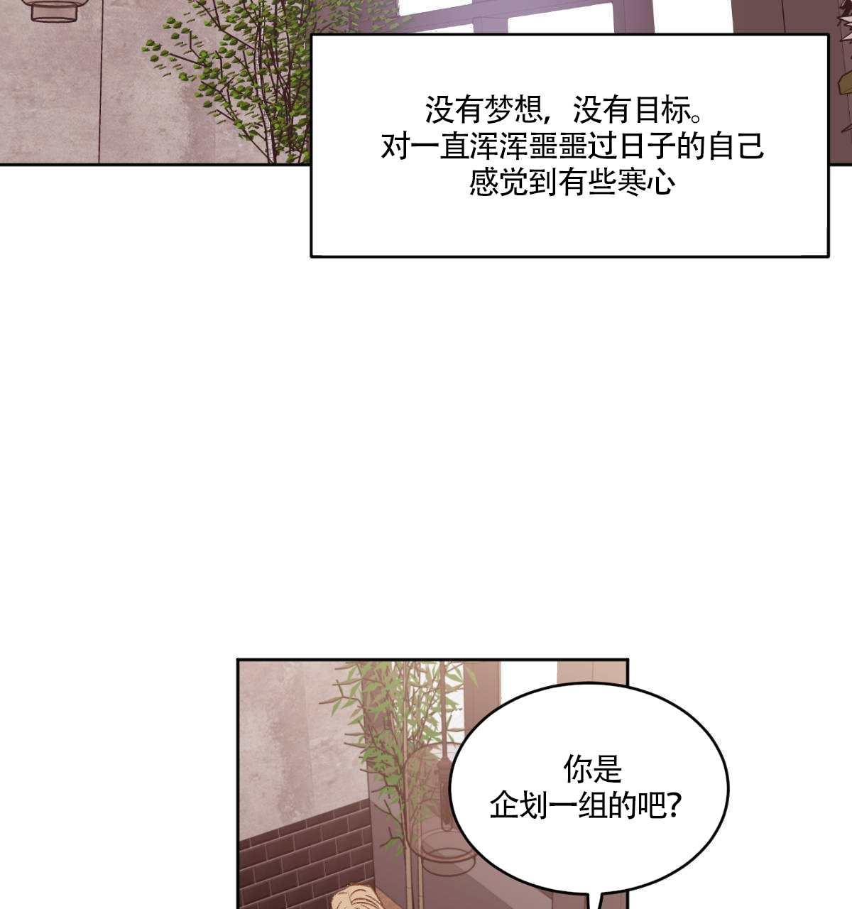 韩漫《新入职员》撩走办公室最可怕的大魔王!  第32张