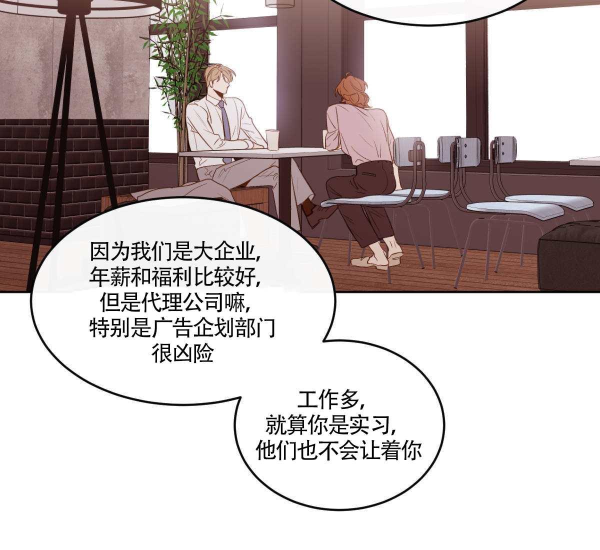 韩漫《新入职员》撩走办公室最可怕的大魔王!  第36张