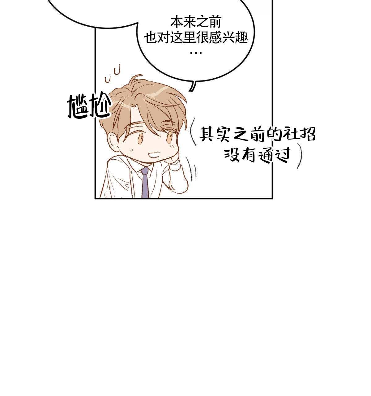 韩漫《新入职员》撩走办公室最可怕的大魔王!  第40张