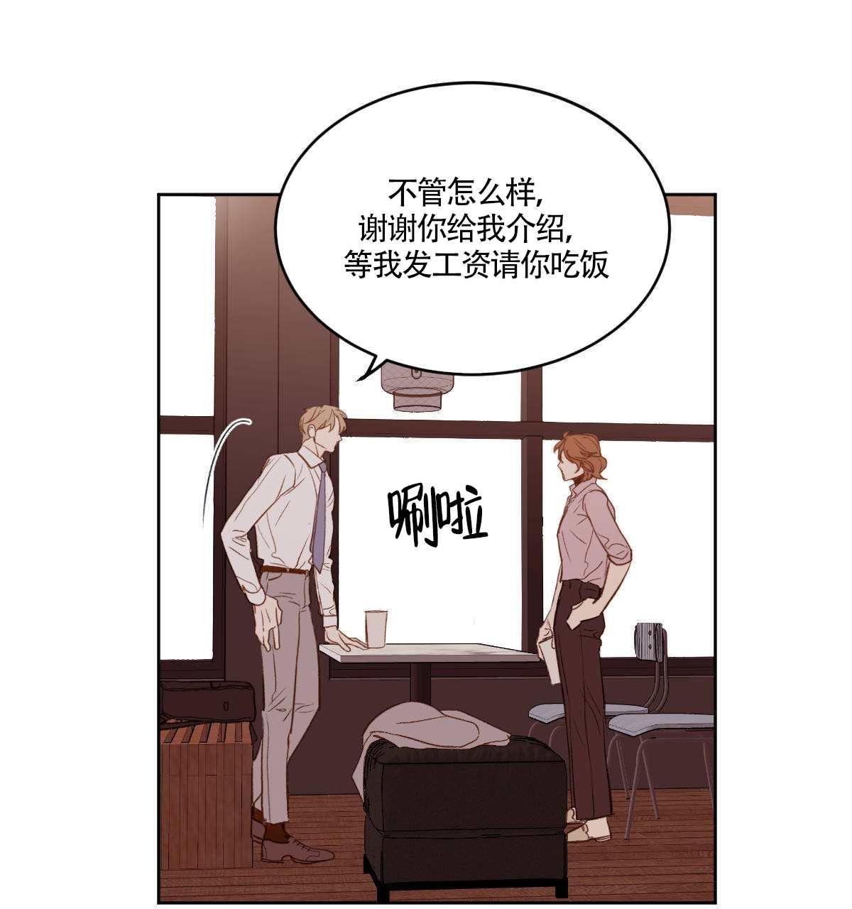 韩漫《新入职员》撩走办公室最可怕的大魔王!  第41张