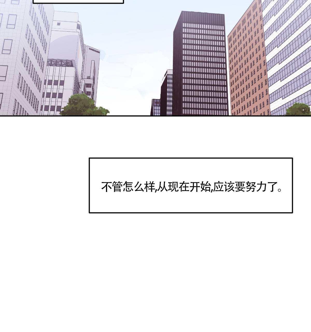 韩漫《新入职员》撩走办公室最可怕的大魔王!  第45张