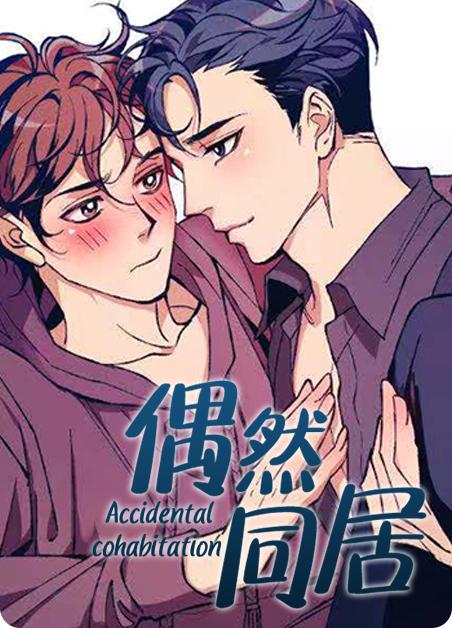 韩漫 |《偶然同居》偶然的同居,偶然的爱情!  第1张